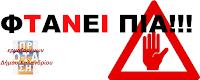 Ανακοίνωση - Καταγγελία της προτασης εργαζομένων δ. χαλανδρίου