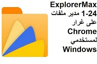 ExplorerMax 1-24 مدير ملفات على غرار Chrome لمستخدمي Windows