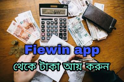 How-to-earn-money-fiewin-app