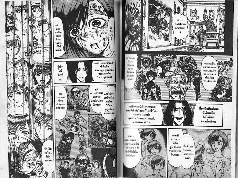 Karakuri Circus - หน้า 66