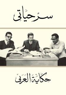 """كتاب """"سر حياتي """"حكاية العربي pdf - كتب فريش موقع ومحرك بحث للكتب"""