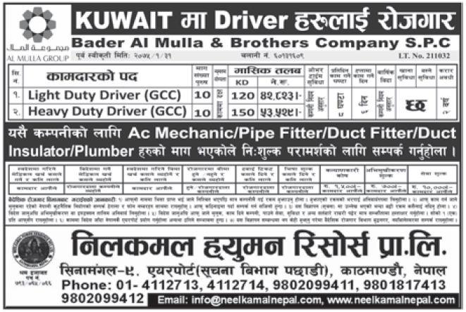 jobs in Kuwait for Nepali, Salary Rs 53,529