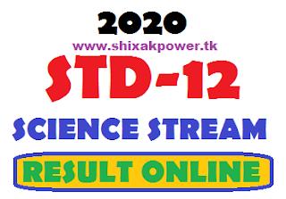 GSEB HSC SCIENCE RESULT 2020,GSEB 12TH SCIENCE RESULT 2020,SSC RESULT ONLINE,GSEB HSC RESULT DATE 2020,https://gseb.org,dhoran 12 vigyan prinam,vigyan reslt,vigyan dhorn 12 result