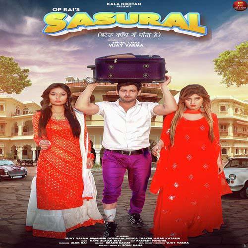 Sasural - Bateu Kaanch Me Peeta Lyrics - Vijay Varma