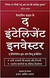 the intelligent investor hindi by benjamin graham,business books in hindi, finance books in hindi, investment in hindi, money management books in hindi