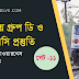 Railway Group D Practice Set Bengali 2019   RRB NTPC GK Practice Set - 11