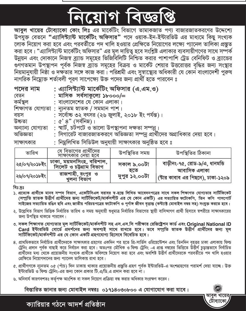 Abul Khair Tobacco Company Limited Assistant Marketing Officer(AMO)Job Circular 2018