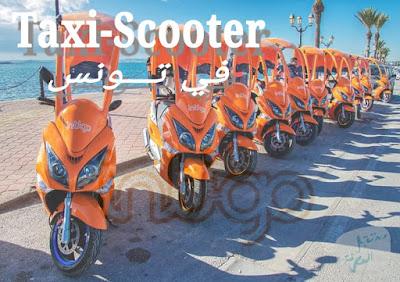 شركة إنتيڨو التونسية الناشئة تطلق خدمة الدراجة النارية التاكسي أو التاكسي سكوتر Taxi-Scooter الأولى من نوعها في تونس
