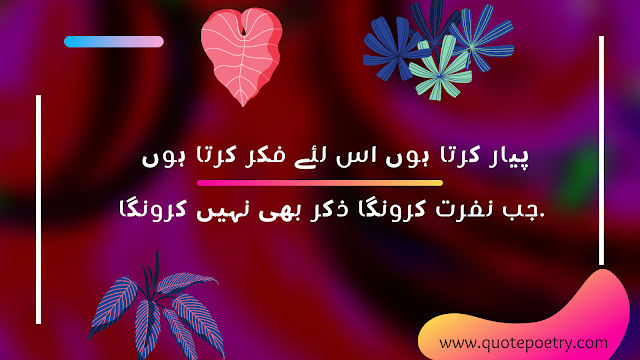 bewafa-poetry-urdu