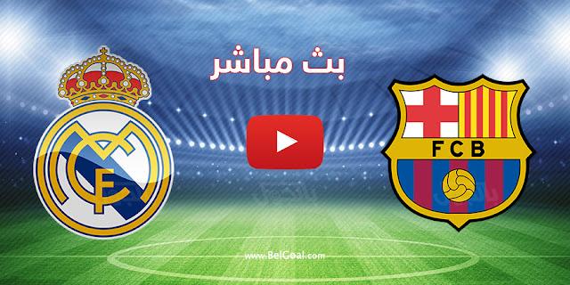 موعد مباراة برشلونة وريال مدريد بث مباشر بتاريخ 24-10-2020 الدوري الاسباني