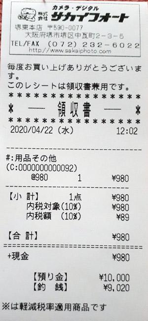 サカイフォート 堺東本店 2020/4/22 マスク購入のレシート