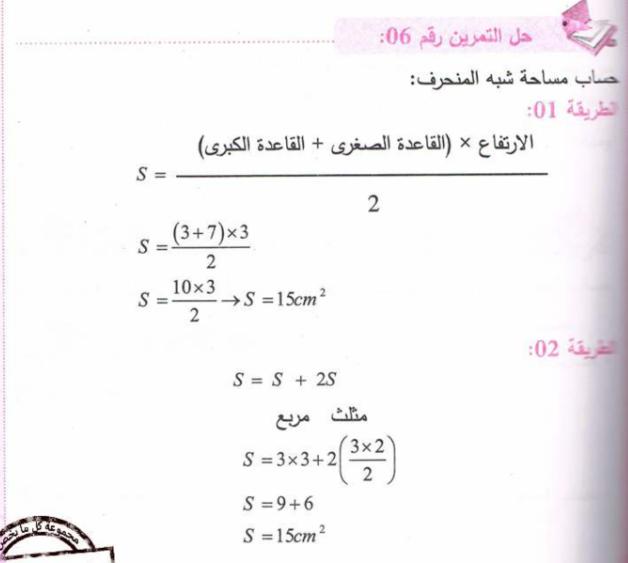 حل تمرين 6 صفحة 178 رياضيات للسنة الأولى متوسط الجيل الثاني