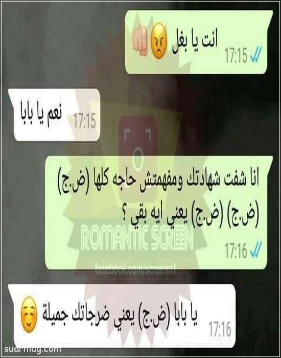 حالات واتس مضحكه مصريه 4   Egyptian funny WhatsApp status 4