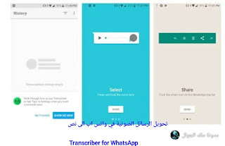 برنامج تحويل الرسائل الصوتية الى نص