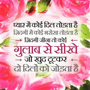 very romantic hindi love shayari hd images pics