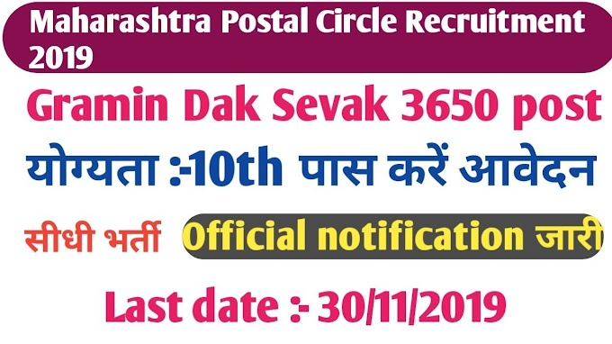 Maharashtra Postal Circle Jobs 2019: Apply Online for 3650 GDS Posts