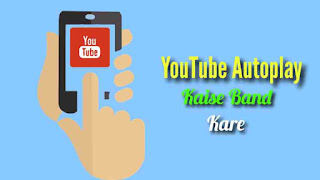 YouTube Autoplay Kaise Band Karen