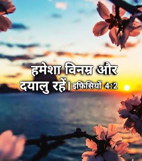 हमेशा विनम्र और दयालु रहें - इफिसियों 4:2 । Hindi Bible Quotes