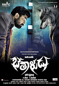 bethaludu movie wallpapers-thumbnail-17