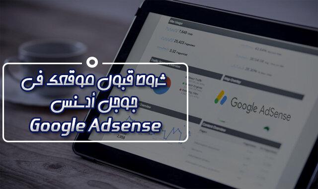 شروط قبول موقعك في جوجل ادسنس google adsense