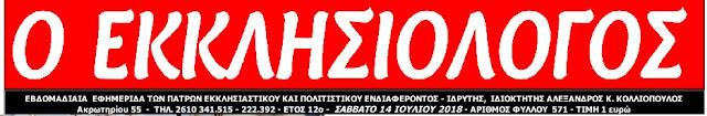 Αναστάσιος: Η έγκριτη εφημερίδα «Ο ΕΚΚΛΗΣΙΟΛΟΓΟΣ», συμπληρώνει ...