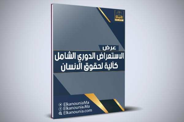 عرض بعنوان: الاستعراض الدوري الشامل كآلية لحقوق الانسان بالمغرب PDF