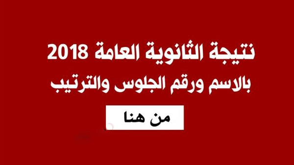موقع وزارة التربية والتعليم نتيجة الثانوية العامة المصرية 2018 نتيجة ثالثة ثانوي بالاسم ورقم الجلوس