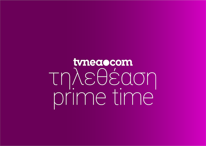 UPDATE-Δείτε τα KΑΘΑΡΑ νούμερα τηλεθέασης στo Prime Time! (15/10/2020)
