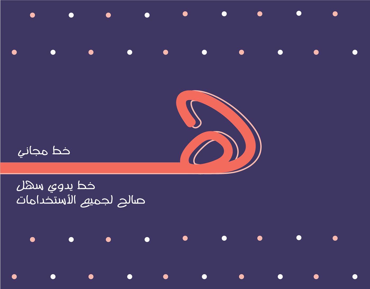 تحميل خط أنامل اليدوي الرائع - Download Anamil Font