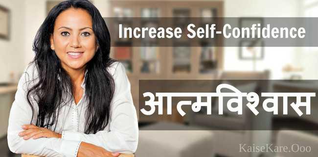 self-confidence-kaise-improve-kare-aatmavishwas-kaise-badhaye