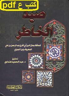 تحميل كتاب صيد الخاطر pdf أبو الفرج ابن الجوزى
