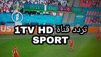 تردد قناة 1tv sport