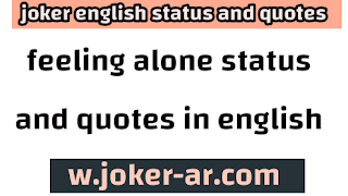 249 Feeling Alone status and quotes in english 2021 for Whatsapp, facebook, Instagram - joker english