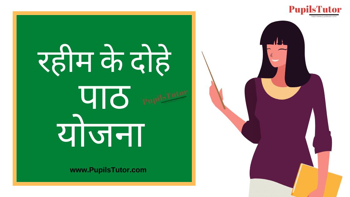 Rahim Ke Dohe Lesson Plan in Hindi for B.Ed/DELED | रहीम के दोहे पाठ योजना | Rahim Ke Dohe Lesson Plan