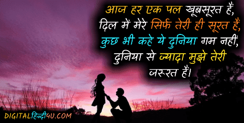 Hindi Propose Shayari -Happy Propose Day Shayari 2021