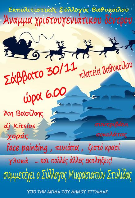 Βαθύκοιλο: Πρόσκληση στο Άναμμα του Χριστουγεννιάτικου δέντρου στο Βαθύκοιλο