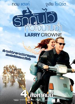 Larry Crowne (2011) รักกันไว้ หัวใจบานฉ่ำ