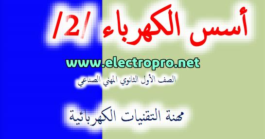 كتاب أسس الكهرباء الجزء الثاني