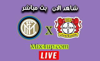 مشاهدة مباراة انتر ميلان وباير ليفركوزن بث مباشر اليوم الاثنين بتاريخ 10-08-2020 في الدوري الأوروبي