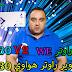 طريقة عمل سوفت وير راوتر هواوي HG630 V2 | شرح احمد حمدان