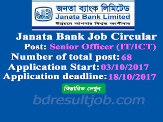 Janata Bank Limited (JBL) Senior Officer (IT/ICT) Job Circular 2017