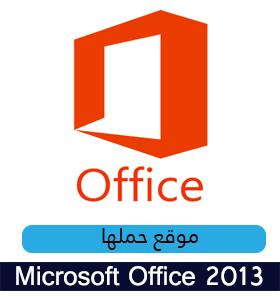 تحميل برنامج مايكروسوفت اوفيس 2013 Microsoft Office كامل مجاناً
