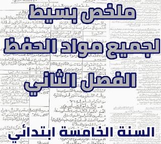 ملخصات الدروس المواد الحفظ الفصل الثاني السنة الخامسة 5 ابتدائي