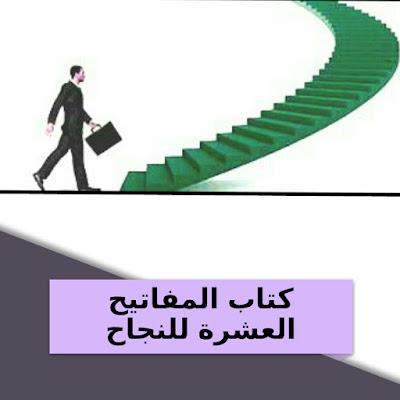 تحميل-كتاب-المفاتيح-العشرة-للنجاح-للكاتب د.ابراهيم الفقى-pdf
