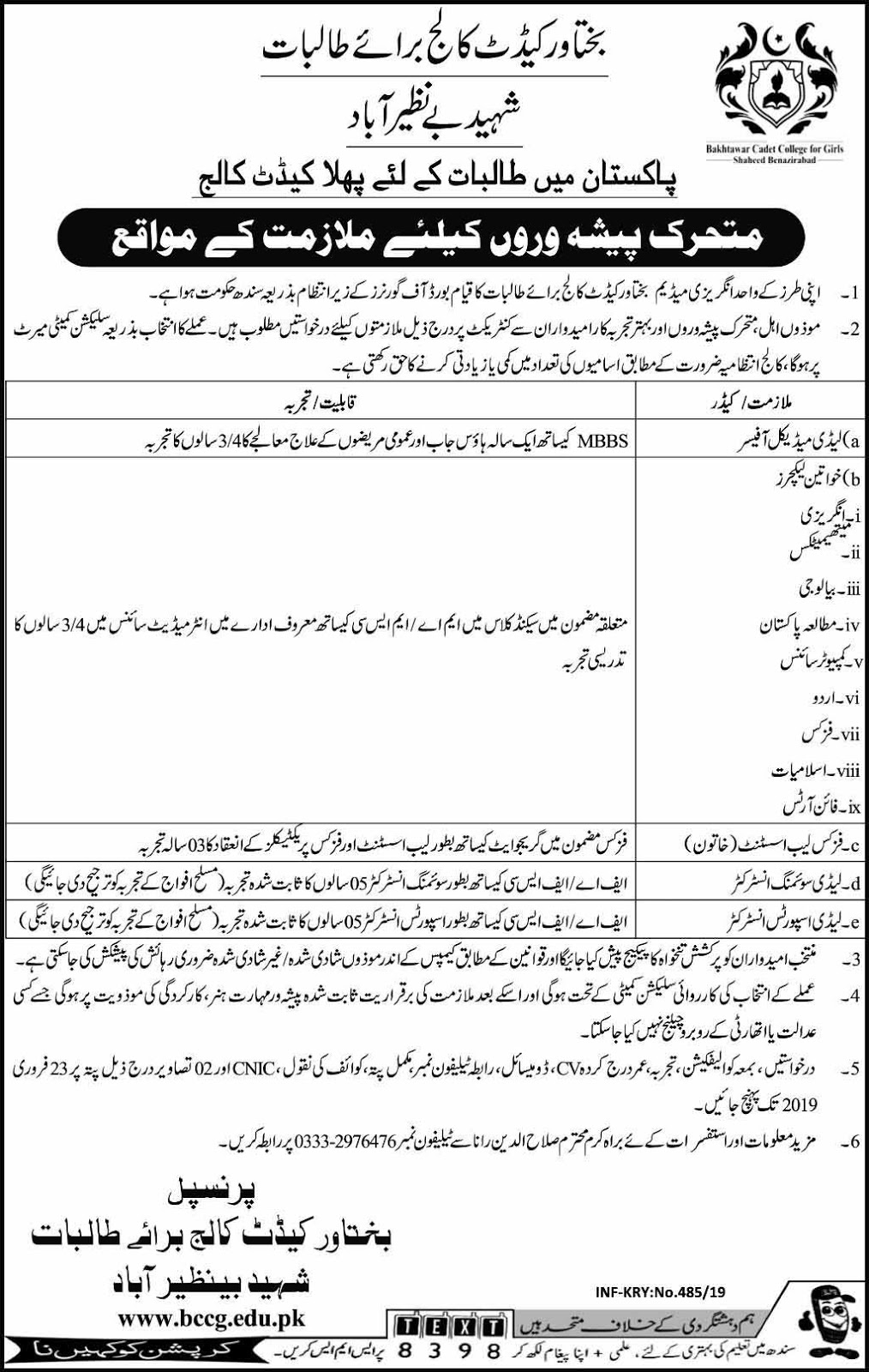 Latest Jobs In Bakhtawar Cadet College Nawabshah Feb 2019