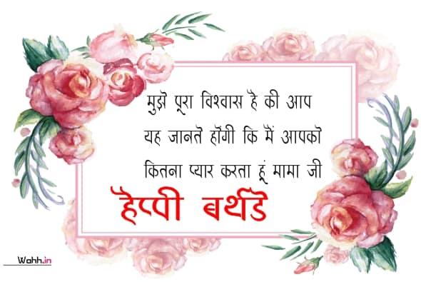 Happy Birthday Status For Mama Ji In Hindi Images