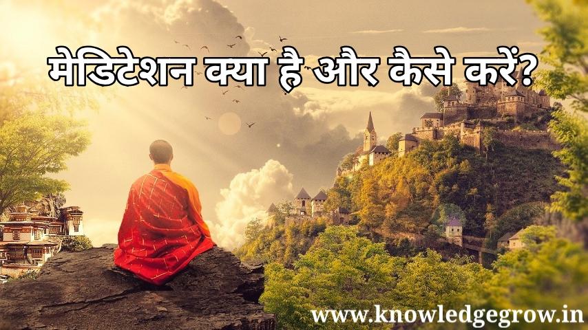 मेडिटेशन क्या है और कैसे करें? | Meditation in Hindi