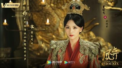 เจิ้งซูจวิน (Zheng Shujun) @ ประกาศิตหงสา (Legend of the Phoenix: 凤弈)