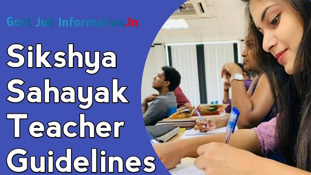 Recruitment and Guideline for Sikshya Sahayak Teachers in Odisha 2020