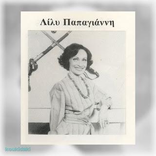 Η Λίλυ Παπαγιάννη στο πρόγραμμα της θεατρικής παράστασης «Παγίδα θανάτου» του Ira Levyn (θέατρο Σμαρούλα, καλοκαίρι 1982)